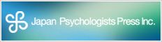 Japan Psychologists Press Inc.